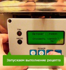 Мини пивоварня бавария официальный сайт устройства самогонного