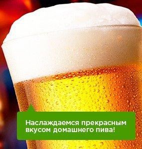 Свежесваренное пиво - по настоящему живое и вкусное